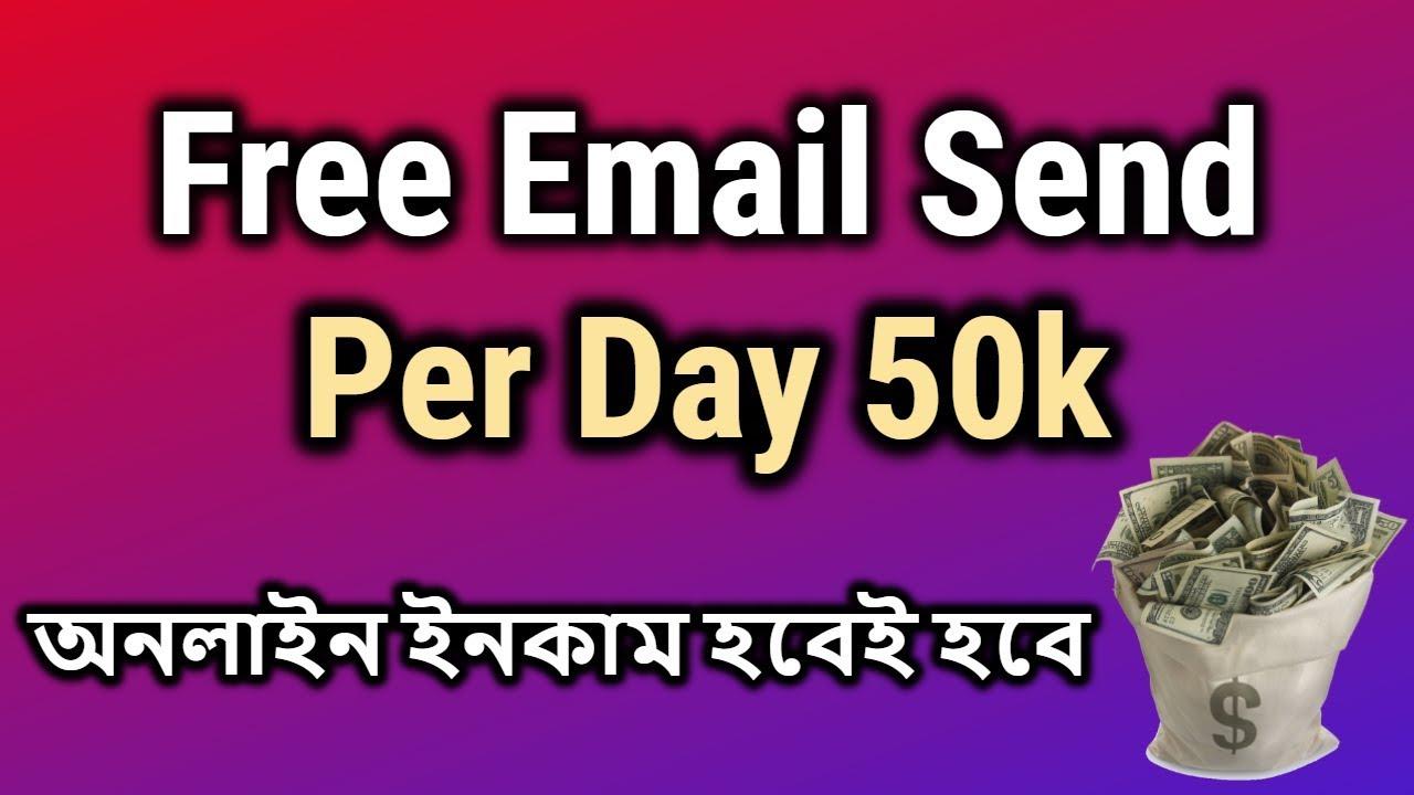 Cpa Email Marketing Bangla Tutorial ...